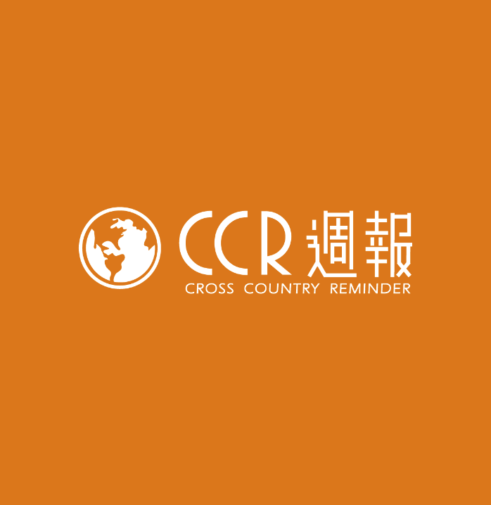 CCR週報(Cross Country Reminder)成立。